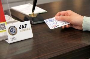 JAF会員になる方法