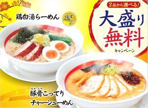 【幸楽苑】クーポンでラーメンや餃子をお得に食べる方法とは?