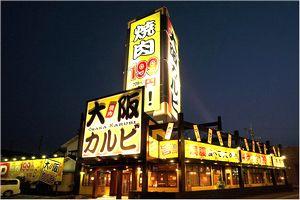 大阪カルビの営業時間