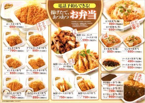 お弁当の値段
