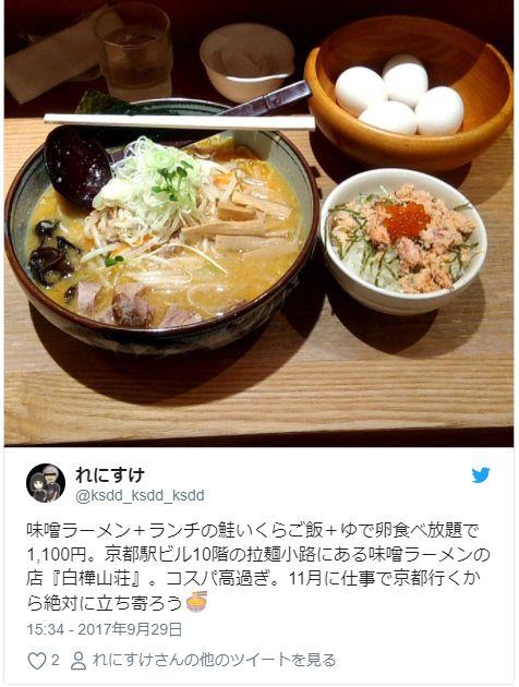 京都駅ビル 食事
