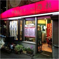 一乃瀬 店舗