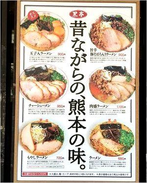 熊本ラーメンの値段