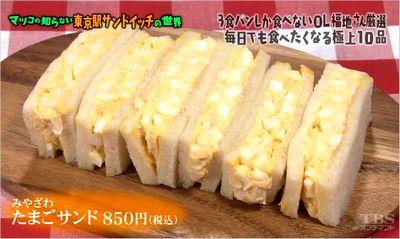 サンドイッチの値段