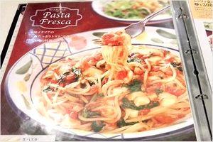 モッツァレラトマトソース